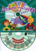 Скачать Новые детские песни – Новогодние снежинки бесплатно, фильм DVDrip мультфильм игру
