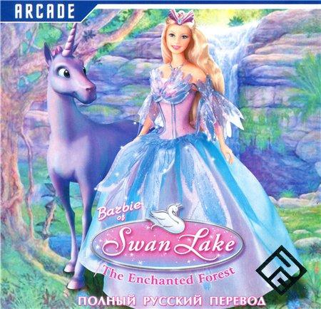Барби Лебединое Озеро Игра